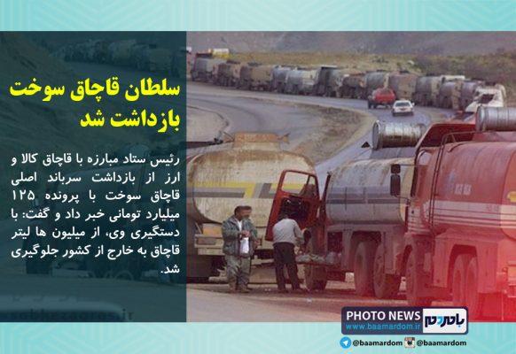سلطان قاچاق سوخت بازداشت شد 582x400 - سلطان قاچاق سوخت بازداشت شد