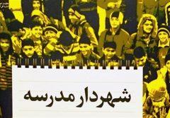 طرح «شهردار مدرسه» در شهر رشت اجرا میشود