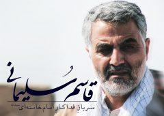 ماجرای ربایش حاج قاسم سلیمانی توسط یک پرستار در مشهد!