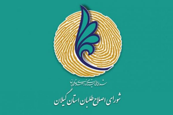 شورای اصلاحطلبان گیلان 600x397 - با توجه به ردصلاحیتها، ارایه لیست انتخاباتی عملا برایمان مقدور نیست