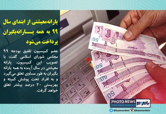 یارانه معیشتی از ابتدای سال ۹۹ به همه یارانهبگیران پرداخت میشود 582x400 - یارانه معیشتی از ابتدای سال ۹۹ به همه یارانهبگیران پرداخت میشود