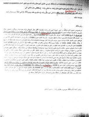 oghaf1 306x400 - ماجرای محکومیت جبار کوچکی نژاد در پی شکایت اداره اوقاف چیست؟ + اسناد