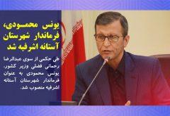 یونس محمودی، فرماندار شهرستان آستانهاشرفیه شد