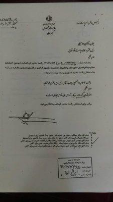 photo 2020 01 26 09 01 35 225x400 - واکنش منفی روحانی به اقدام رییسی در صدور بخشنامه در حوزه فضای مجازی