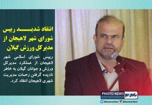 انتقاد شدید رییس شورای شهر لاهیجان از مدیرکل ورزش گیلان