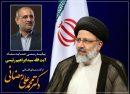 بیانیه رسمی حمایت ستاد آیت الله رئیسی از دکتر محمدعلی رمضانی کاندیدای انقلابی آستانهاشرفیه