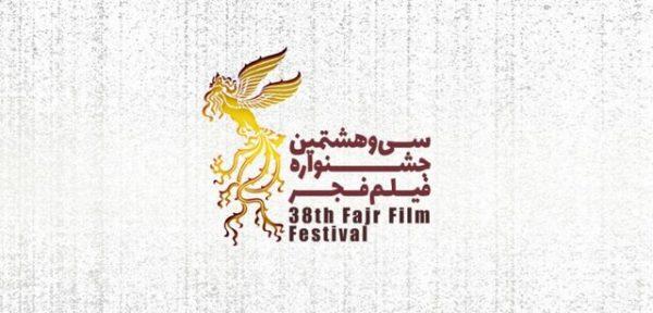 جشنواره فیلم فجر2 600x288 - خواننده لس آنجلسی در جشنواره فیلم فجر!