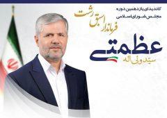 اعلام حمایت رئیس ستاد انتخاباتی نخبگان و متخصصین آیت الله رئیسی در کشور از دکتر سید ولی الله عظمتی