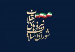 لیست سی نفره شورای ائتلاف در تهران اعلام شد + اسامی