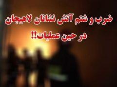 ضرب و شتم آتشنشانان لاهیجان در حین عملیات