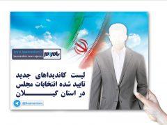 لیست کاندیداهای جدید تایید شده انتخابات مجلس در استان گیلان