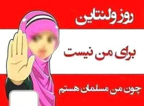 پوستر متفاوت درباره ولنتاین - این پوستر متفاوت درباره ولنتاین جنجالی شد +عکس