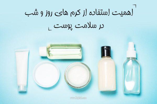 1 1 600x400 - اهمیت استفاده از کرم های روز و شب در سلامت پوست