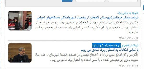 2020 02 12 23 27 14 600x289 - عدم رضایت مردم از مدیریت بحران در لاهیجان / وقتی بحران مدیریت بیداد میکند