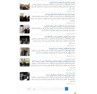 2020 02 12 23 27 43 414x400 - عدم رضایت مردم از مدیریت بحران در لاهیجان / وقتی بحران مدیریت بیداد میکند