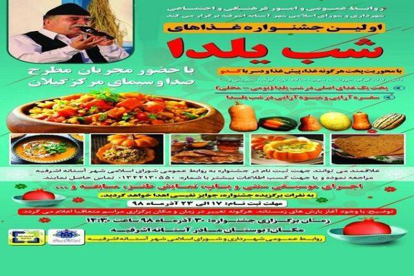 61516655 600x400 - برگزاری اولین جشنواره غذاهای شب یلدا در آستانه اشرفیه