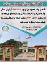 افزایش ساعت کاری شهرداری لاهیجان در ماه اسفند