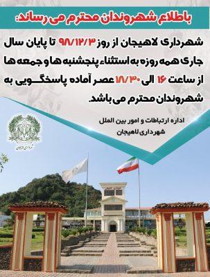 photo ۲۰۲۰ ۰۲ ۱۸ ۱۳ ۲۴ ۱۴ 303x400 - افزایش ساعت کاری شهرداری لاهیجان در ماه اسفند