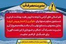 تقاضای شرکت آب و فاضلاب استان گیلان برای مدیریت مصرف آب
