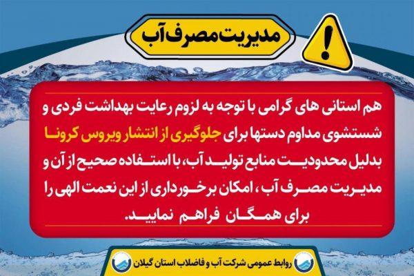 t3 1582698133 photo ۲۰۲۰ ۰۲ ۲۵ ۰۷ ۲۸ ۱۲ 600x400 - تقاضای شرکت آب و فاضلاب استان گیلان برای مدیریت مصرف آب