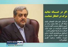 اگر در خانه نمانید مرگ در انتظار شماست / ورودی لاهیجان به زودی بسته خواهد شد