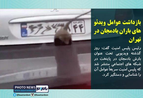 بازداشت عوامل ویدئو های باران بادمجان در تهران 582x400 - بازداشت عوامل ویدئو های باران بادمجان در تهران
