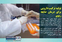 ترکیب دارویی برای درمان ضایعه ریوی بیماران مبتلا به کرونا تولید شد