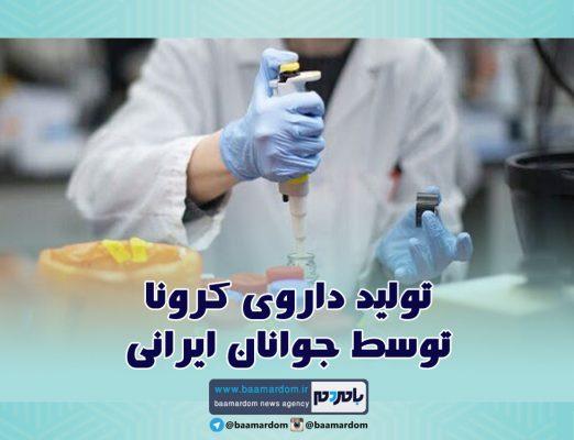 تولید داروی کرونا توسط جوانان ایرانی 522x400 - تولید داروی کرونا توسط جوانان ایرانی + فیلم