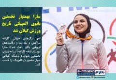 سارا بهمنیار نخستین بانوی المپیکی تاریخ ورزش گیلان شد