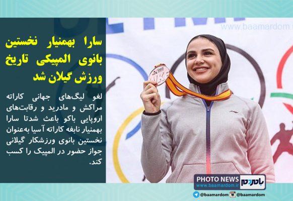 سارا بهمنیار نخستین بانوی المپیکی تاریخ ورزش گیلان شد 582x400 - سارا بهمنیار نخستین بانوی المپیکی تاریخ ورزش گیلان شد