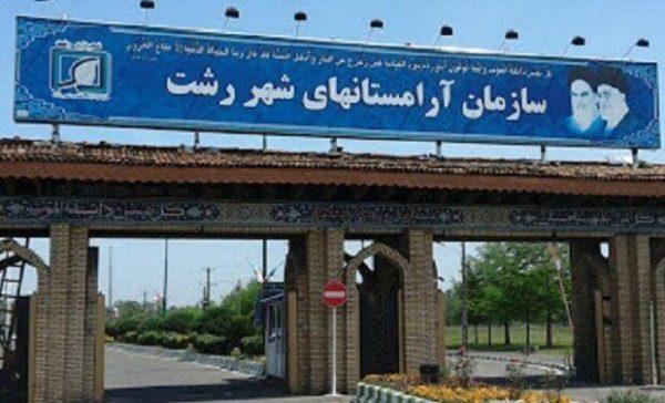 سازمان آرامستان شهرداری رشت 600x364 - شهروندان رشت فعلاً از مراجعه به آرامستان ها خودداری کنند