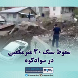 سقوط سنگ ۳۰ مترمکعبی در سوادکوه/ حادثه تلفات جانی نداشت + فیلم