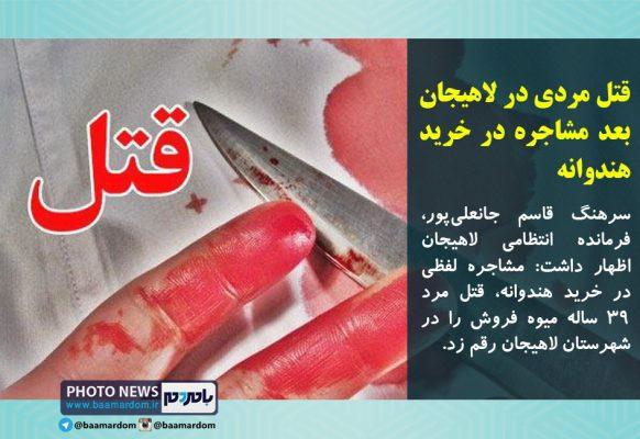 قتل مردی در لاهیجان بعد مشاجره در خرید هندوانه 582x400 - قتل مردی در لاهیجان بعد مشاجره در خرید هندوانه