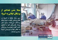 مبتلا شدن تعدادی از پزشکان گیلانی به کرونا   مطبها ماسک و گان ندارند