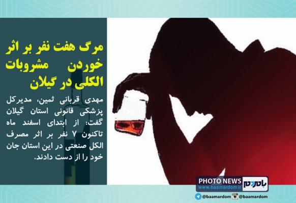 مرگ هفت نفر بر اثر خوردن مشروبات الکلی در گیلان 582x400 - مرگ هفت نفر بر اثر خوردن مشروبات الکلی در گیلان