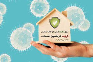 WhatsApp Image 2020 03 15 at 13.4c1 1 - گزارش تصویری نشست خبری ریاست بیمارستان تخصصی و فوق تخصصی میلاد لاهیجان