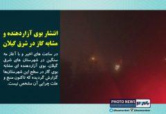انتشار بوی آزاردهنده و مشابه گاز در سطح شهرستان های آستانهاشرفیه، لاهیجان و لنگرود / علت چیست؟