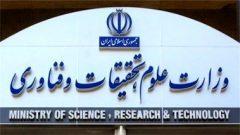 اطلاعیه وزارت علوم درباره نحوه برگزاری امتحانات پایان نیمسال دوم ۹۹-۹۸ دانشگاهها