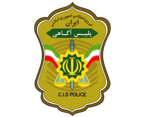 پلیس آگاهی 498x400 - انتصاب رئیس پلیس آگاهی شهرستان لنگرود