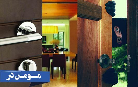 2 - معرفی درب های ضد سرقت و مشخصات آنها