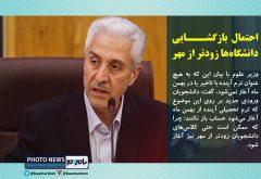 احتمال بازگشایی دانشگاه ها زودتر از مهر/ترم آینده به هیچ عنوان با تاخیر یا در بهمن آغاز نمی شود