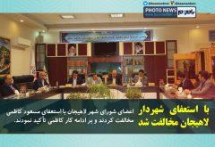 با استعفای شهردار لاهیجان مخالفت شد