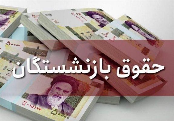 حقوق بازنشستگان 575x400 - حقوق بازنشسته ها از مهر ماه چقدر زیاد می شود؟