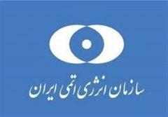 بیانیه سازمان انرژی اتمی در پی تحریم جدید دانشمندان هستهای ایران توسط آمریکا