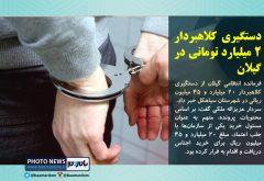 دستگیری کلاهبردار ۲ میلیارد تومانی در گیلان/ متهم اقدام به فرار کرده بود