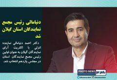 دنیامالی رئیس مجمع نمایندگان استان گیلان شد