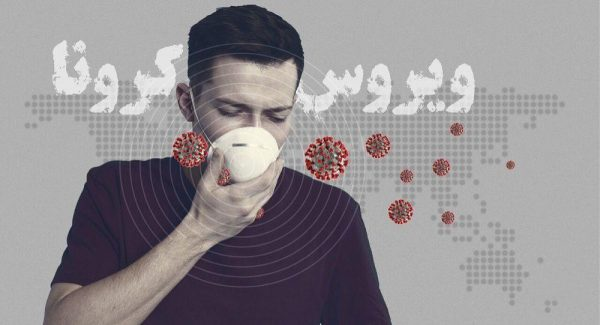 ویروس کرونا 600x325 - یک خبر خوب برای مبتلایان به کرونا
