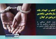 کشف و انهدام باند سازماندهی شاهدین دروغین در گیلان