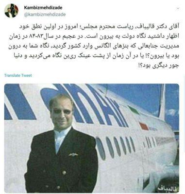2364755 961 381x400 - کنایه داماد رئیسجمهور به قالیباف+عکس