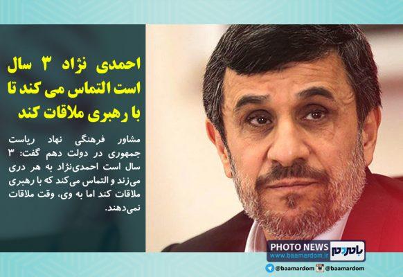 احمدی نژاد ۳ سال است التماس می کند تا با رهبری ملاقات کند 582x400 - احمدی نژاد ۳ سال است التماس می کند تا با رهبری ملاقات کند